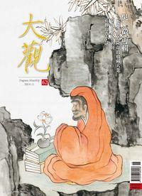 大觀月刊 [第62期]:吳徵專輯