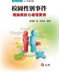校園性別事件:理論概說與處理實務