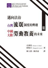 邁向法治:台灣「流氓」制度的興廢與中國大陸「勞動教養」的未來