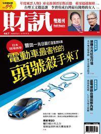 財訊雙週刊 [第467期]:電動車最害怕的頭號殺手來了