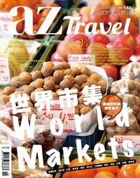 AZ旅遊生活 [第142期]:世界市集
