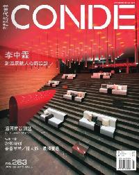 當代設計CONDE [第263期]:李中霖 創造感動人心的設計