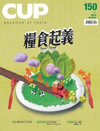 Cup [第150期]:essence of taste:糧食起義