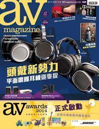 AV Magazine 2014/12/19 [issue 609]:頭戴新勢力