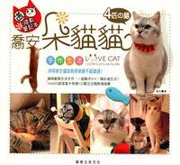 喬安朵貓貓:手作生活