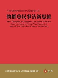 物權與民事法新思維:司法院謝前副院長在全七秩祝壽論文集