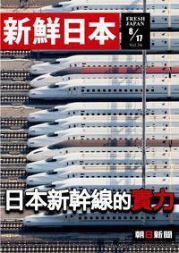 新鮮日本 [中日文版] 2011/08/17 [第34期] [有聲書]:日本新幹線的實力