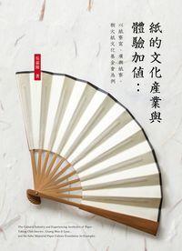 紙的文化產業與體驗加值:以紙寮窩、廣興紙寮、樹火紙文化基金會為例