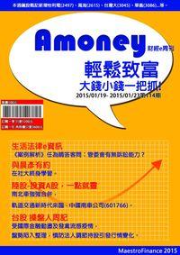 Amoney財經e周刊 2015/01/19 [第114期]:輕鬆致富 大錢小錢一把抓