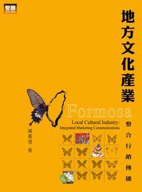 地方文化產業:整合行銷傳播