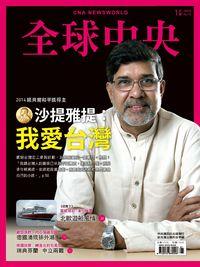 全球中央 [第73期]:沙提雅提:我愛台灣
