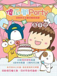 傻瓜開Party:派對新手必讀的輕食食譜
