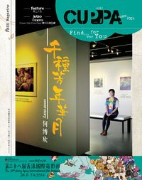 Cuppa [第42期]:find the way for you:千種芳年華月