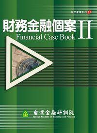 財務金融個案. (II)