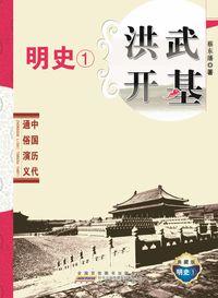 中國歷代通俗演義.明史. 1, 洪武開基