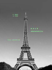 閱讀巴黎:建築群象與歷史印記