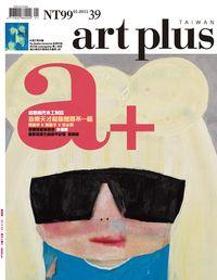 art plus (Taiwan) [第39期]:音樂天才和你想的不一樣
