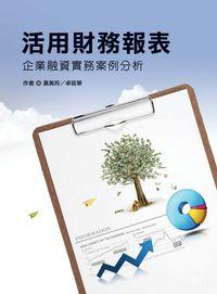 活用財務報表:企業融資實務案例分析