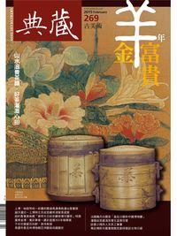 典藏古美術 [第269期]:羊年金富貴