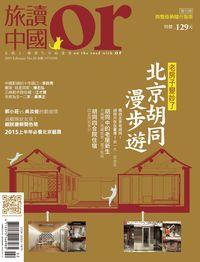 Or旅讀中國 [第36期]:北京胡同漫步遊