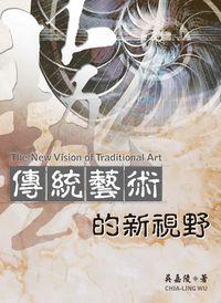 傳統藝術的新視野