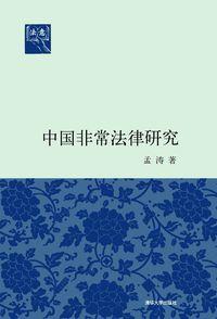 中國非常法律研究