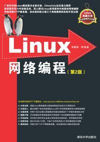 Linux網路程式設計