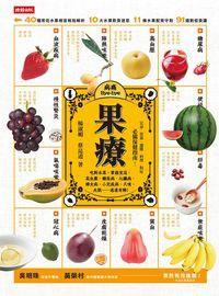 果療:吃對水果, 掌握宜忌, 高血壓、糖尿病、心臟病、婦女病、小兒疾病、久咳、失眠......通通有解!