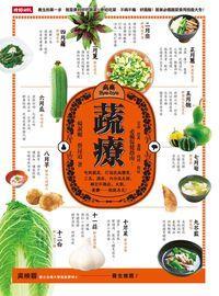 蔬療:吃對蔬菜, 打造抗病體質, 三高、濕疹、內分泌失調、婦兒科雜症、失眠、憂鬱......統統再見!