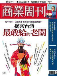 商業周刊 2015/02/09 [第1421期]:揭密台灣最敢給的老闆