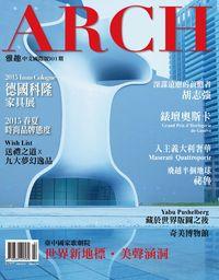 雅趣ARCH [第301期]:世界新地標‧美聲涵洞