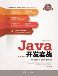Java開發實戰