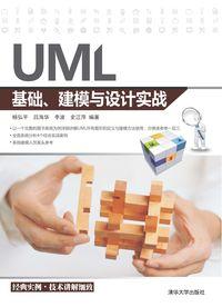 UML基礎、建模與設計實戰