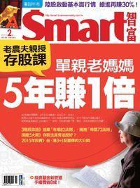 Smart智富月刊 [第198期]:單親老媽媽 5年賺1倍