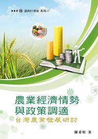 農業經濟情勢與政策調適:台灣農業發展研討