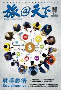 旅@天下 [第32期]:社群經濟