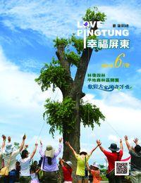 幸福屏東 [2014.06月號]:林後四林 平地森林區開園