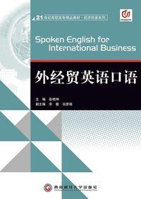 外經貿英語口語