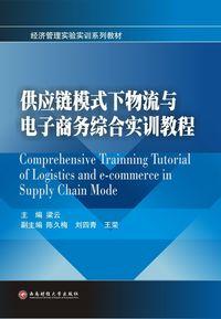 供應鏈模式下物流與電子商務綜合實訓教程