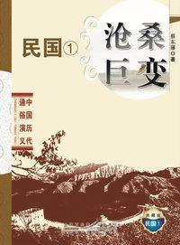 中國歷代通俗演義.民國. 1, 滄桑巨變