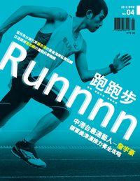 跑跑步Runnnn [第4期]:中港台最速藝人-詹宇豪