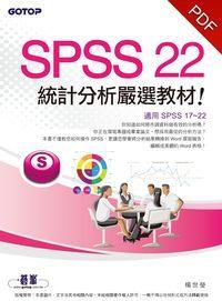 SPSS 22 統計分析嚴選教材