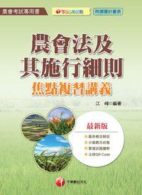 農會法及其施行細則焦點複習講義