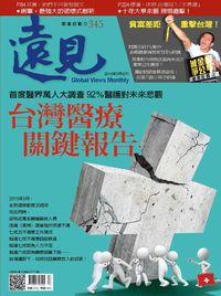 遠見 [第345期]:台灣醫療關鍵報告