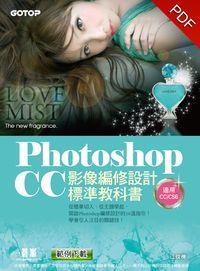 Photoshop CC影像編修設計標準教科書(適用CC/CS6)