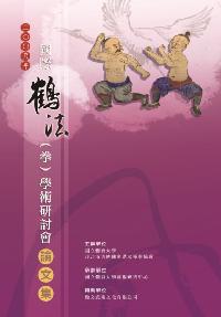 國際鶴法(拳)學術硏討會論文集. 2009