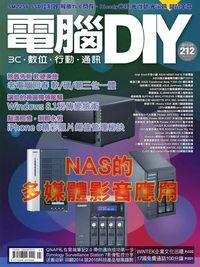 電腦DIY [第212期]:NAS的多媒體影音應用