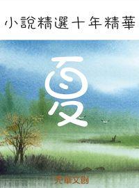 小說精選十年精華:夏