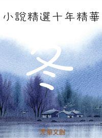 小說精選十年精華:冬