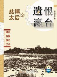 中國歷代通俗演義.慈禧. 2, 遺恨瀛台